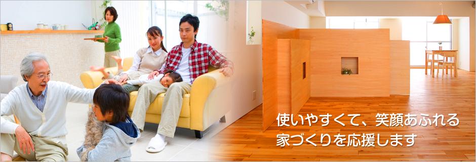 福岡リフォーム、外壁塗装、屋根瓦、キッチン、外構・エクステリアなど福岡の住宅リフォーム施工事例を紹介している中古住宅専門工務店の丸商が運営しています
